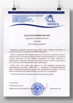 МФК «Мандарин»
