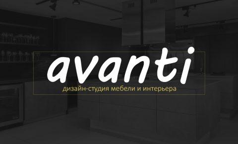 Дизайн-студия мебели и интерьера AVANTI