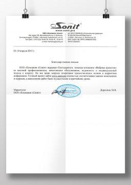 Компания «Sonit»
