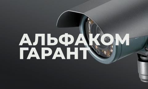 Системы видеонаблюдения «АЛЬФАКОМГАРАНТ»