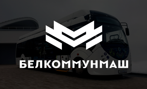Производитель электротранспорта «Белкоммунмаш»