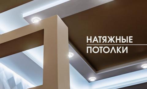 Натяжные потолки компании «Эко-Сейлинг»