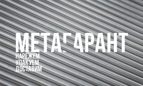 Поставщик металлопроката «Метагарант Сталь»