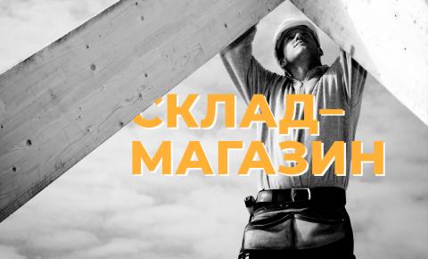 Оптово-розничный магазин строительных материалов