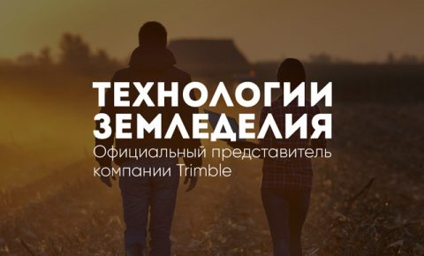 Технологии точного земледелия в Беларуси